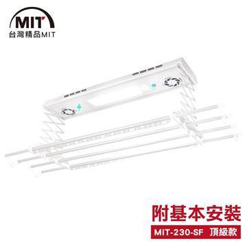 MIT 電動遙控升降曬衣機/架(230-SF)
