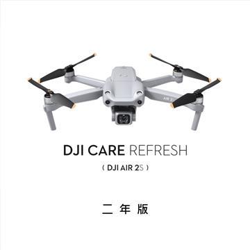 DJI Care Refresh AIR 2S售後服務-2年版