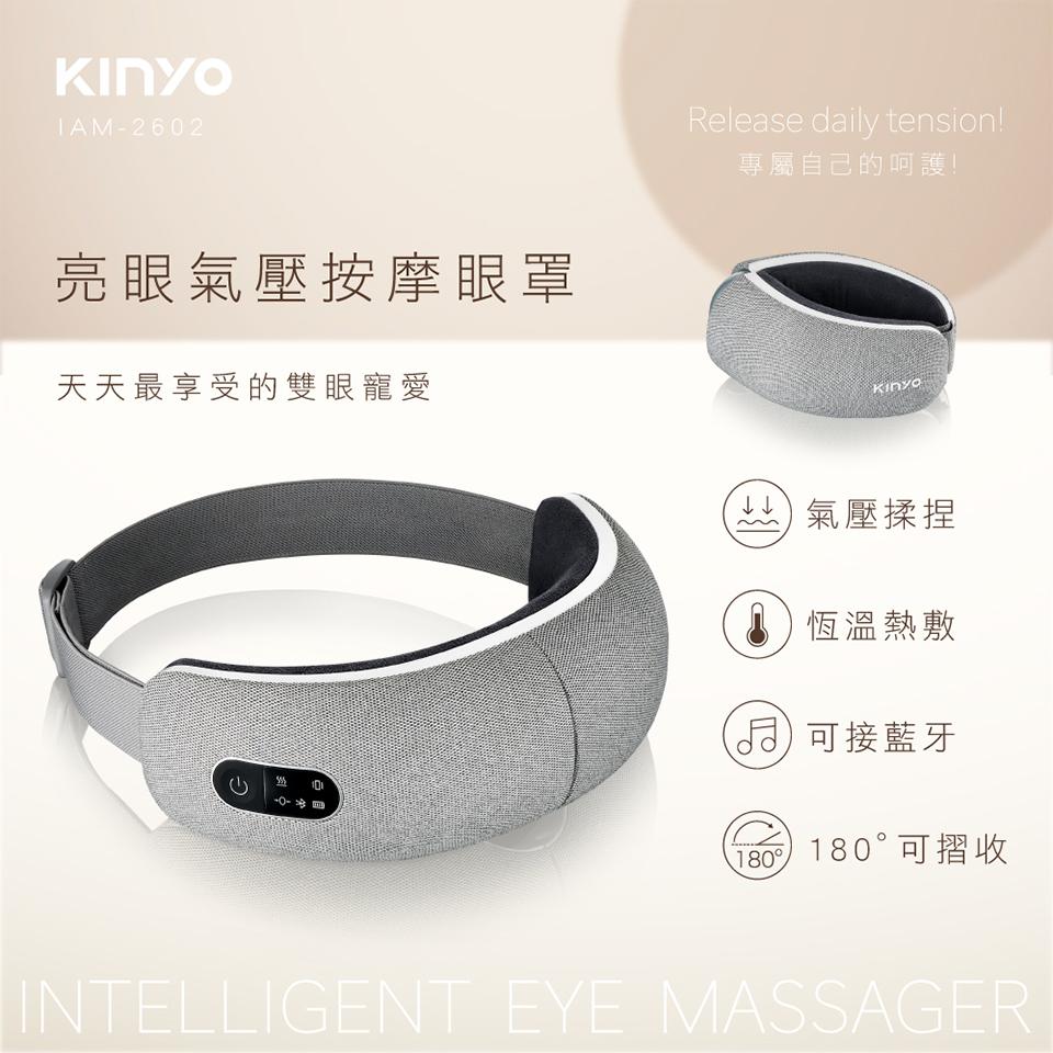 KINYO 亮眼氣壓按摩眼罩