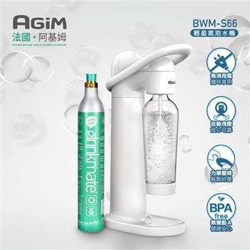 法國阿基姆AGiM 輕盈氣泡水機 搭配氣瓶1支