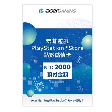 PlayStation點數儲值卡2000元(實體卡)