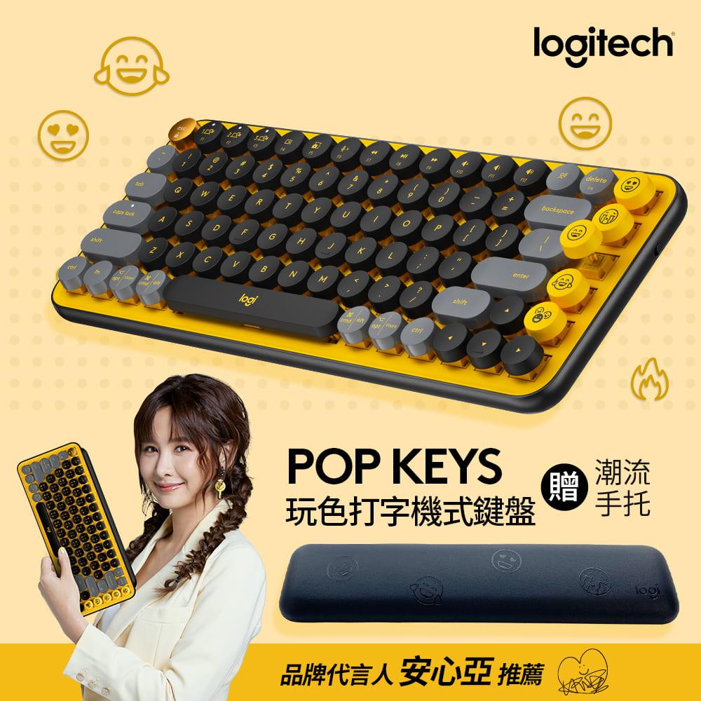 羅技 Logitech POP KEYS無線鍵盤-酷玩黃
