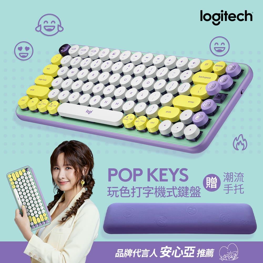 羅技 Logitech POP KEYS無線鍵盤-夢幻紫