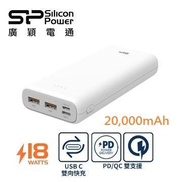 廣穎 SP 20000mAh PD/QC3.0快充行動電源-C20QC白