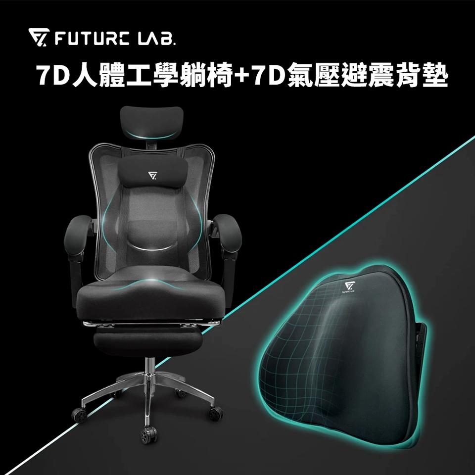 (組合)未來實驗室7D人體工學電腦躺椅(黑色)+未來實驗室7D氣壓避震背墊