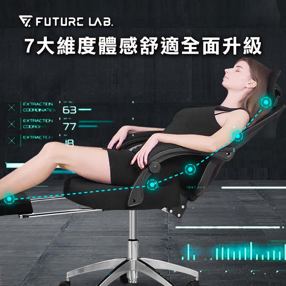 未來實驗室7D人體工學電腦躺椅(黑色)