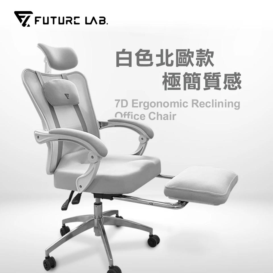 未來實驗室7D人體工學電腦躺椅(白色)