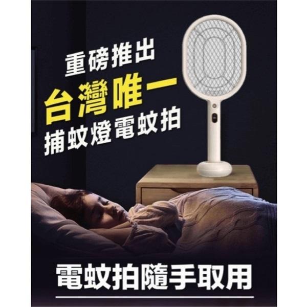 SALTARE 二用 捕蚊燈電蚊拍