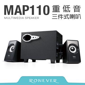 Ronever MAP110重低音三件式喇叭