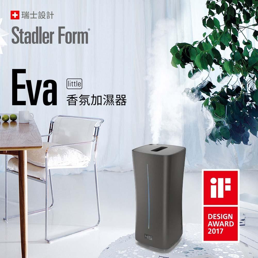 Stadler Form 恆溼加濕器Eva Little鈦坦黑