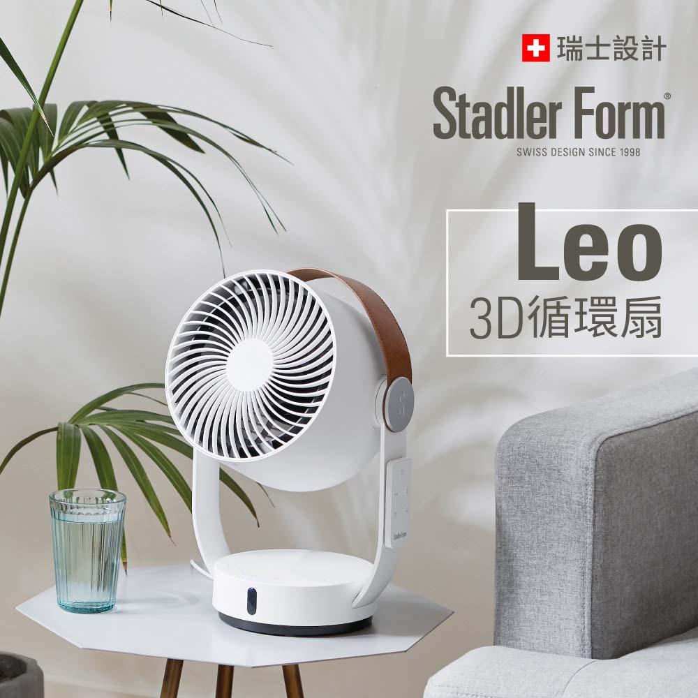 Stadler Form 急速降溫3D循環扇Leo