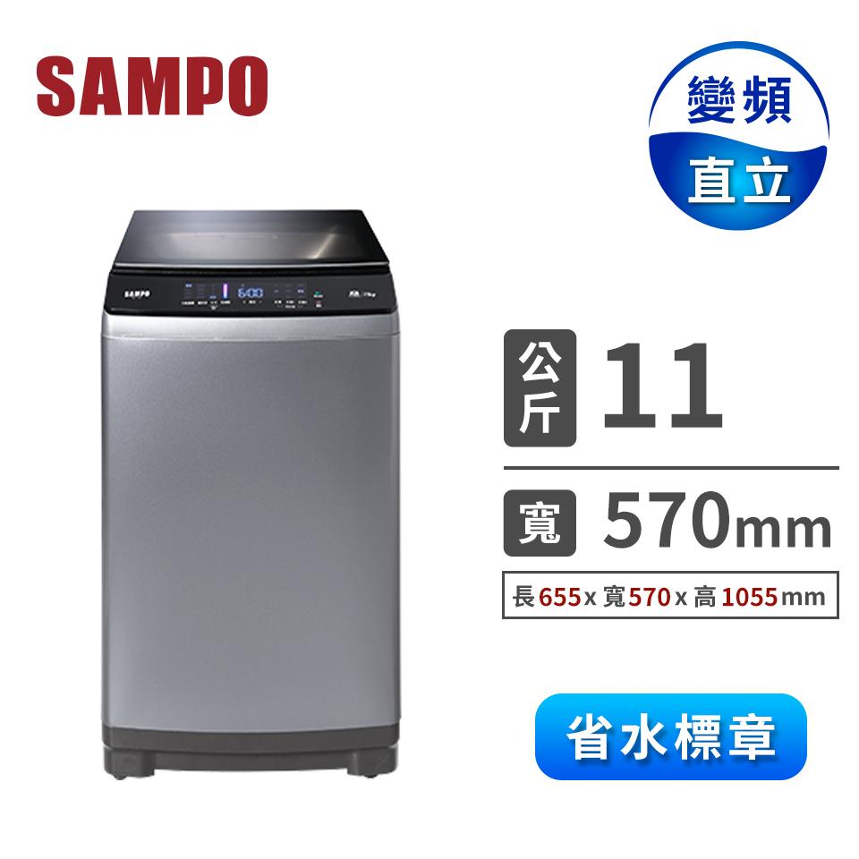聲寶 11公斤單槽變頻洗衣機