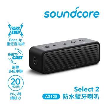Soundcore  Select2 藍牙喇叭