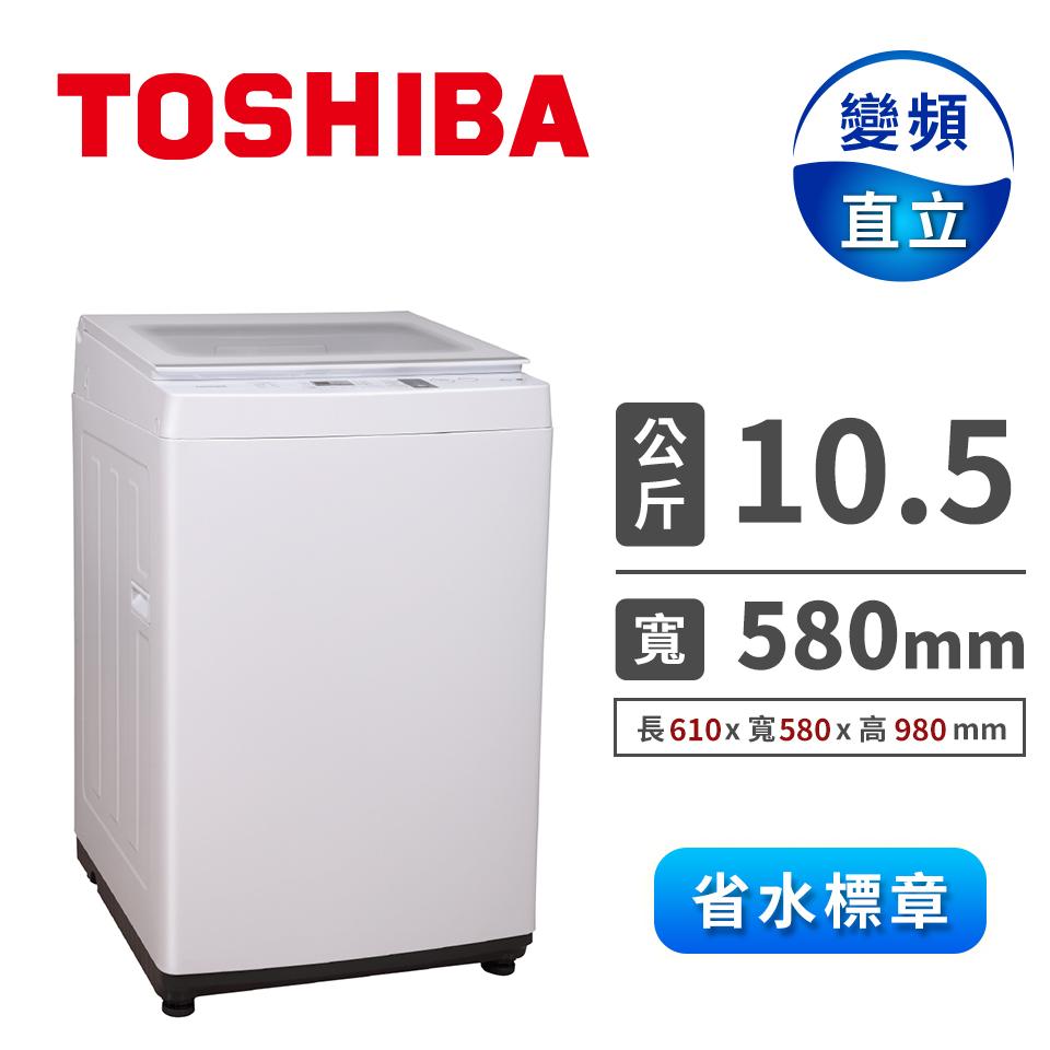 TOSHIBA 10.5公斤直立式變頻洗衣機