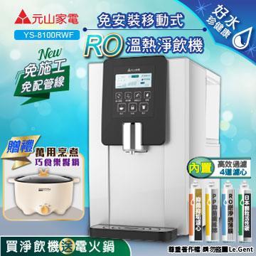 元山 RO溫熱飲水機(YS-8100RW含萬用樂饗鍋)