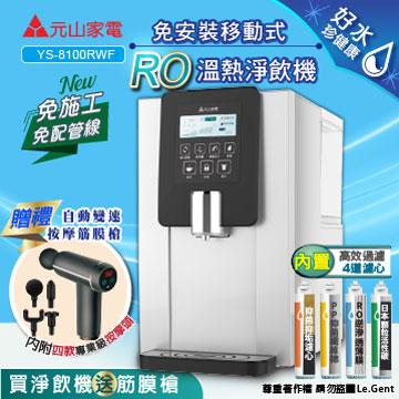 元山 RO溫熱飲水機(YS-8100RW含筋膜槍)