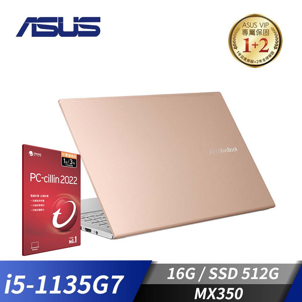 [附PC防毒]華碩ASUS Vivobook 筆記型電腦 金(i5-1135G7/16G/512G/MX350/W10)