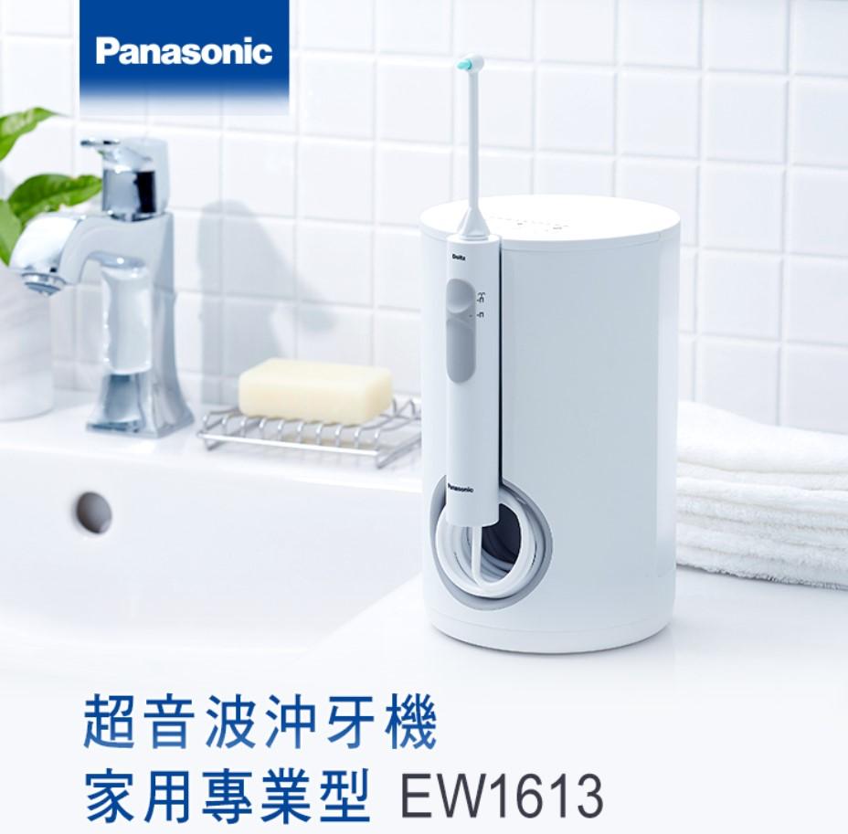 Panasonic超音波水流沖牙機