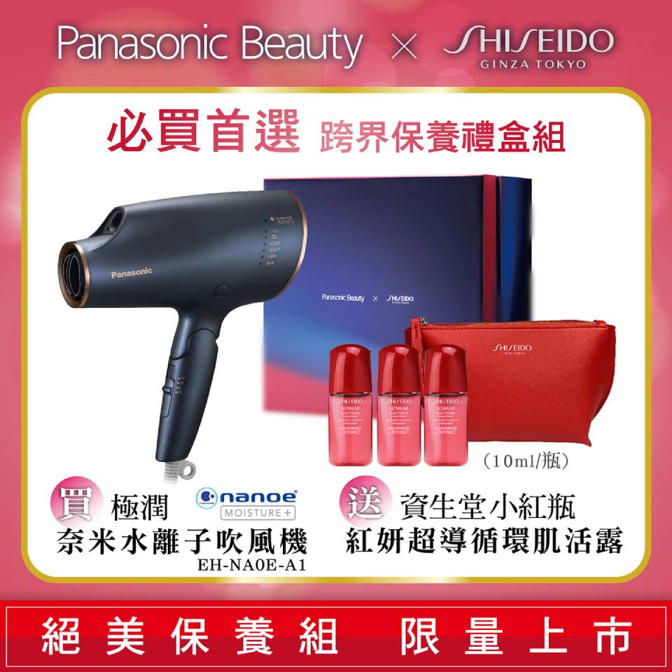 Panasonic極潤奈米水離子吹風機絕美保養組