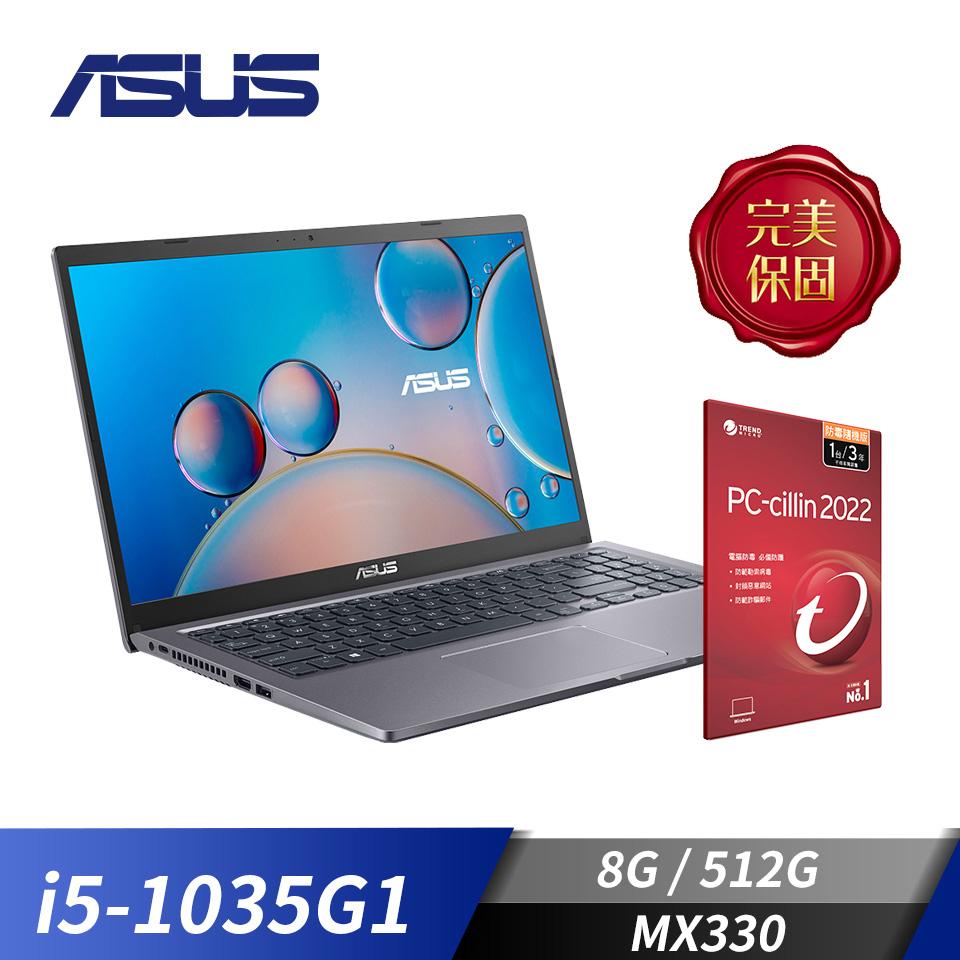 [附PC防毒]ASUS Laptop 筆記型電腦 灰(i5-1035G1/8G/512G/MX330/W10)