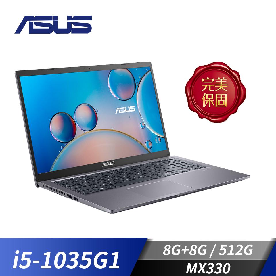 【改裝機】華碩ASUS LapTop 筆記型電腦 灰(i5-1035G1/8G+8G/512G/MX330/W10)