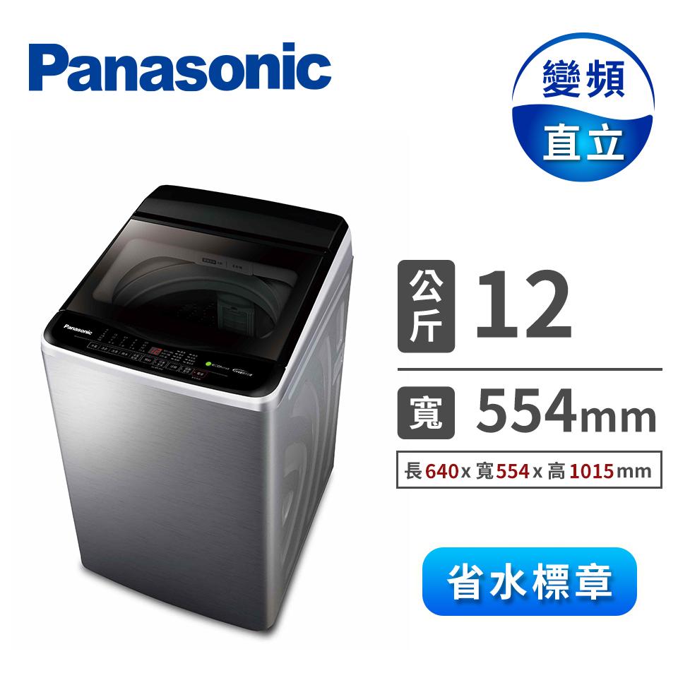 國際牌 Panasonic 12公斤Nanoe Ag變頻洗衣機