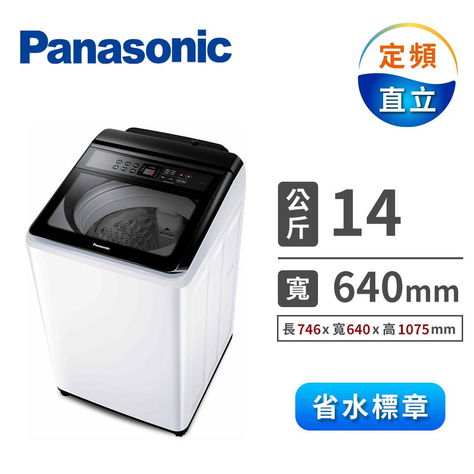 國際牌 Panasonic 14公斤大海龍洗衣機