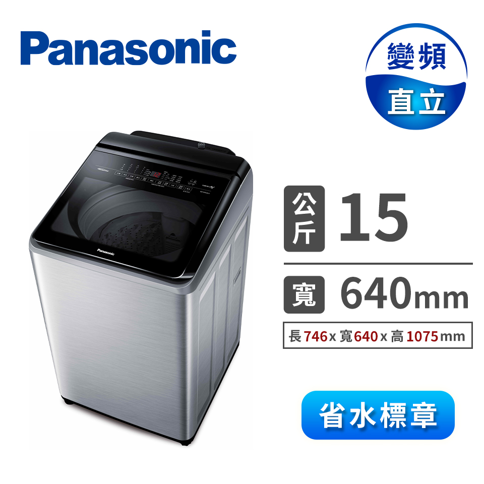 國際牌 Panasonic 15公斤Nanoe Ag變頻洗衣機