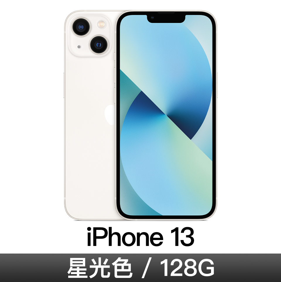 iPhone 13 128GB 星光色