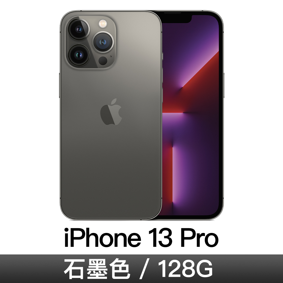 iPhone 13 Pro 128GB 石墨色