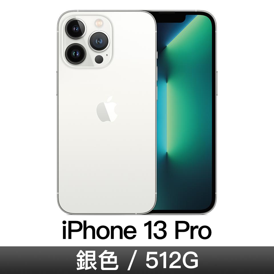 iPhone 13 Pro 512GB 銀色