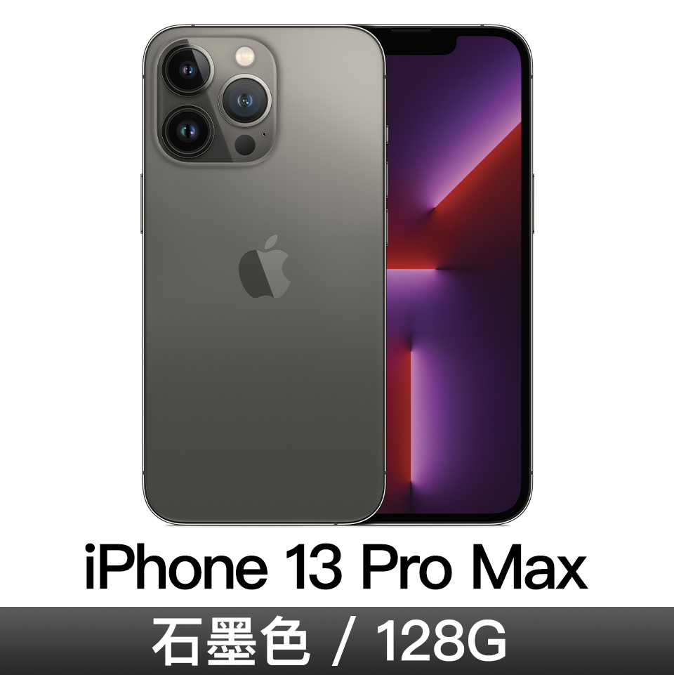 iPhone 13 Pro Max 128GB 石墨色
