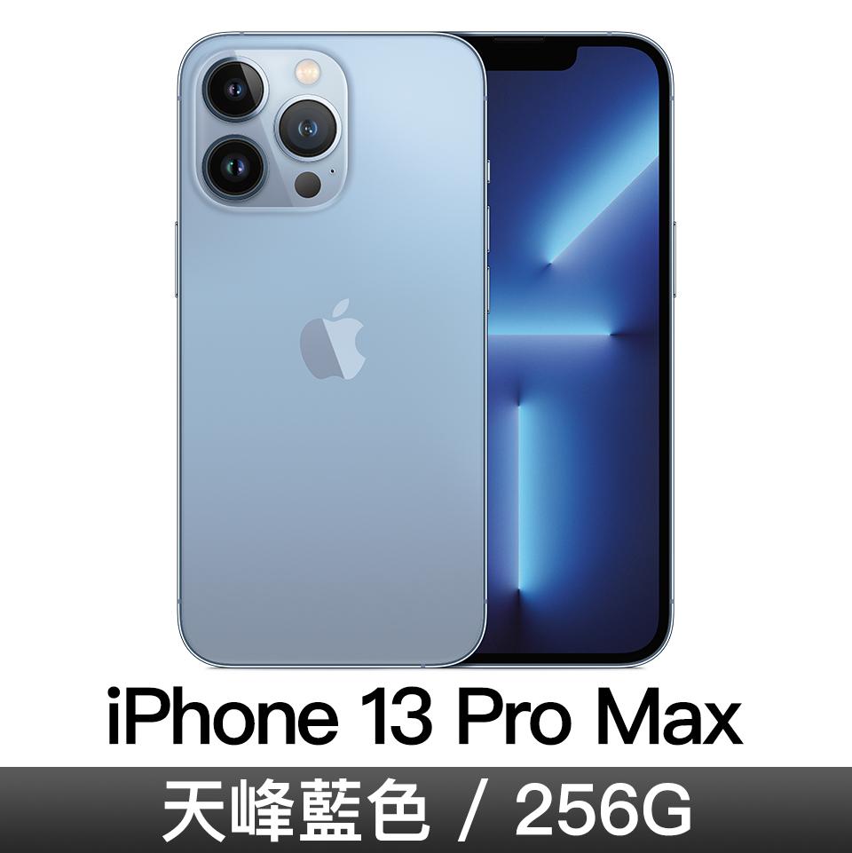iPhone 13 Pro Max 256GB 天峰藍色