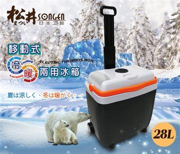 松井 移動式冷暖雙溫冰箱CLT-28(SG)福利品