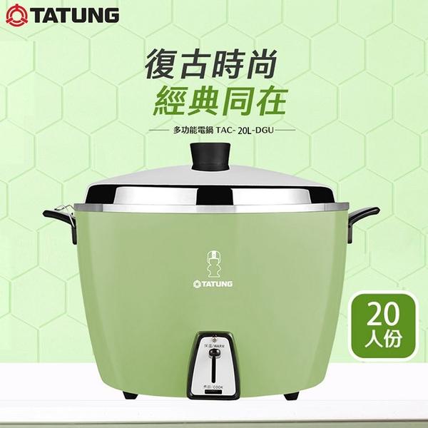 大同20人份304不鏽鋼內鍋電鍋(綠色)