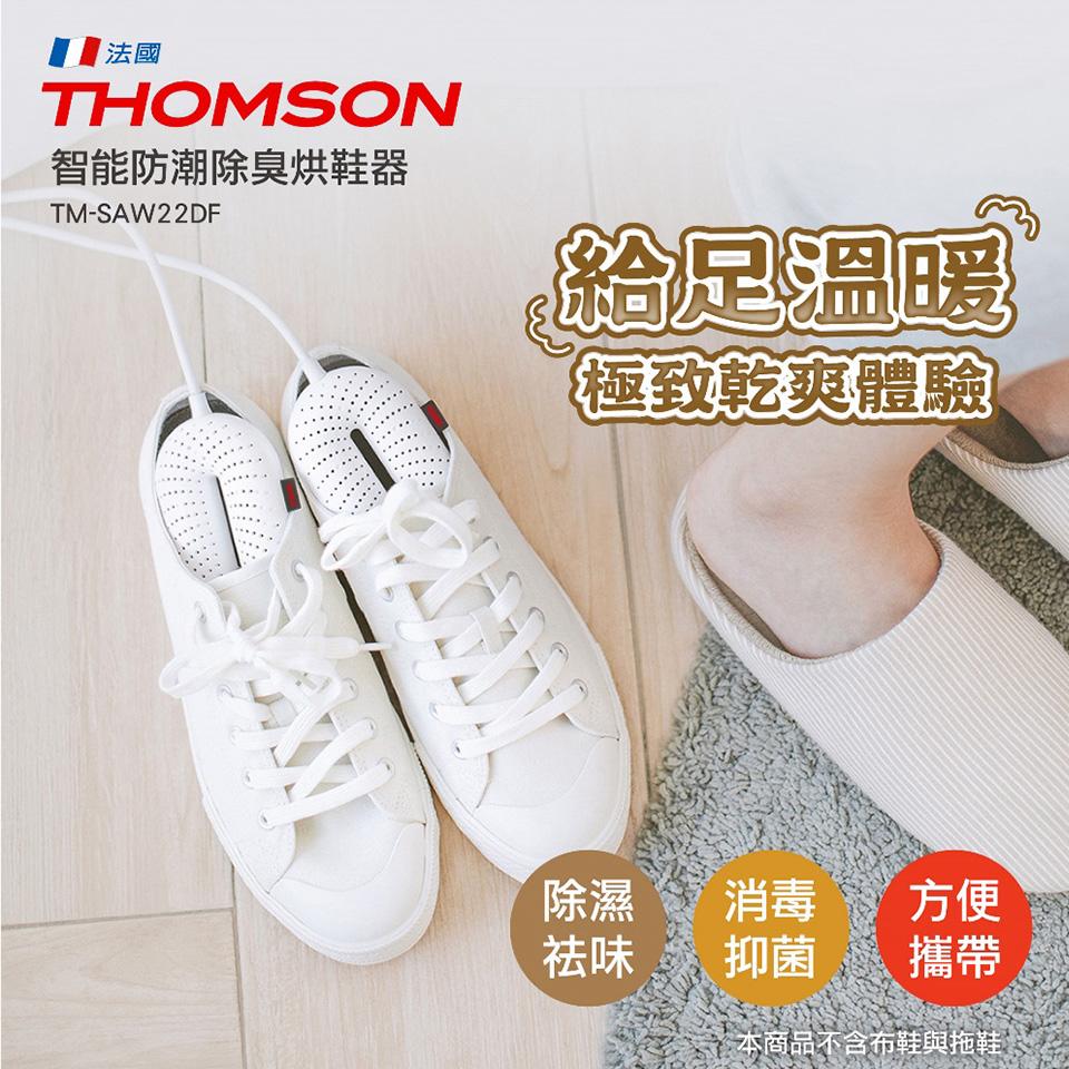 THOMSON 智能防潮除臭烘鞋器