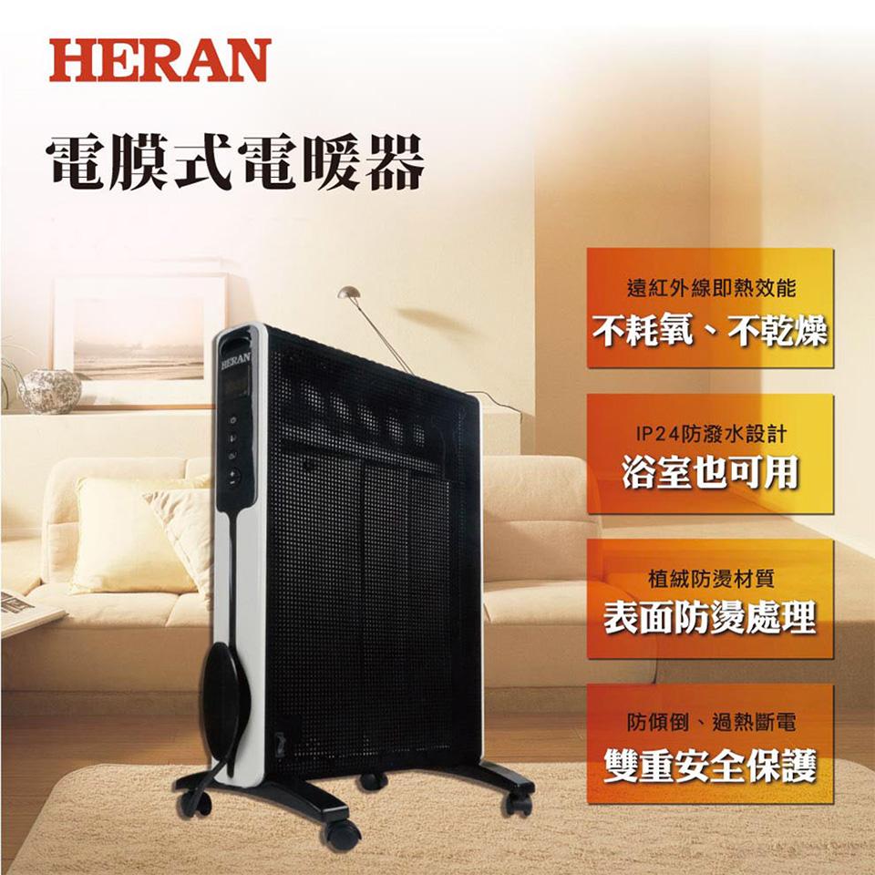 HERAN 禾聯電膜電暖器