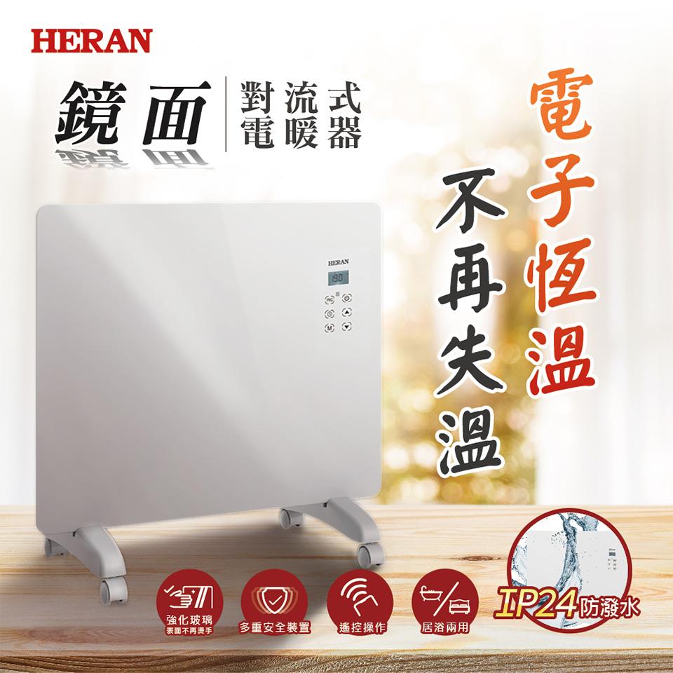 HERAN 禾聯對流式電暖器