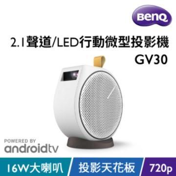 BenQ GV30 LED行動微型投影機