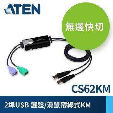 ATEN CS62KM 2埠鍵鼠電腦無邊帶線式切換器