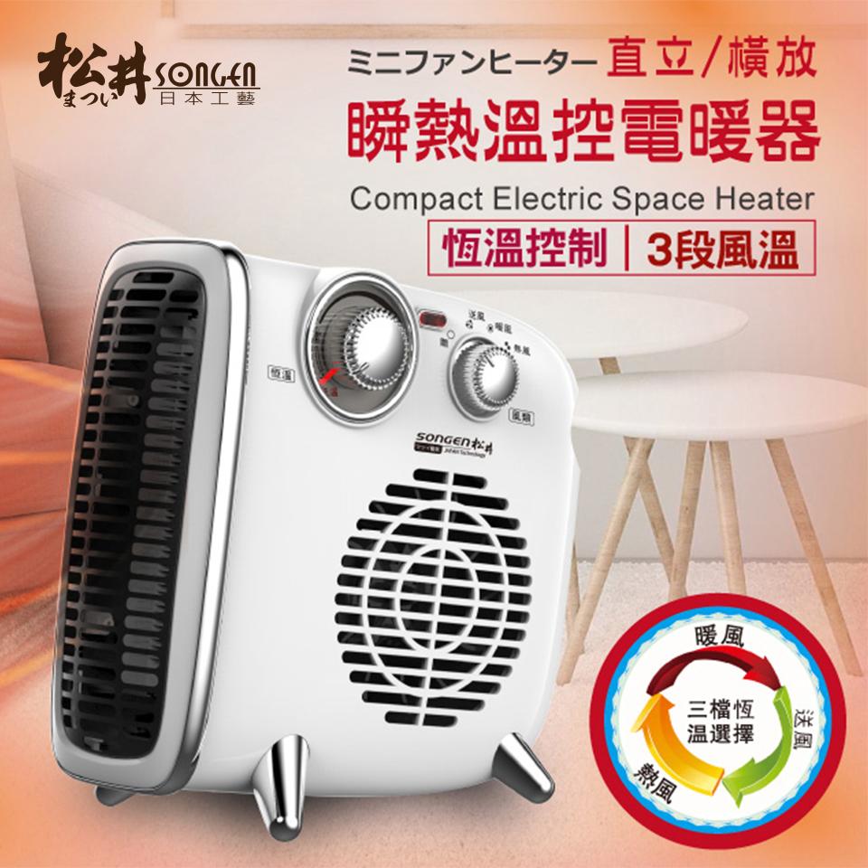 松井 瞬熱溫控電暖器