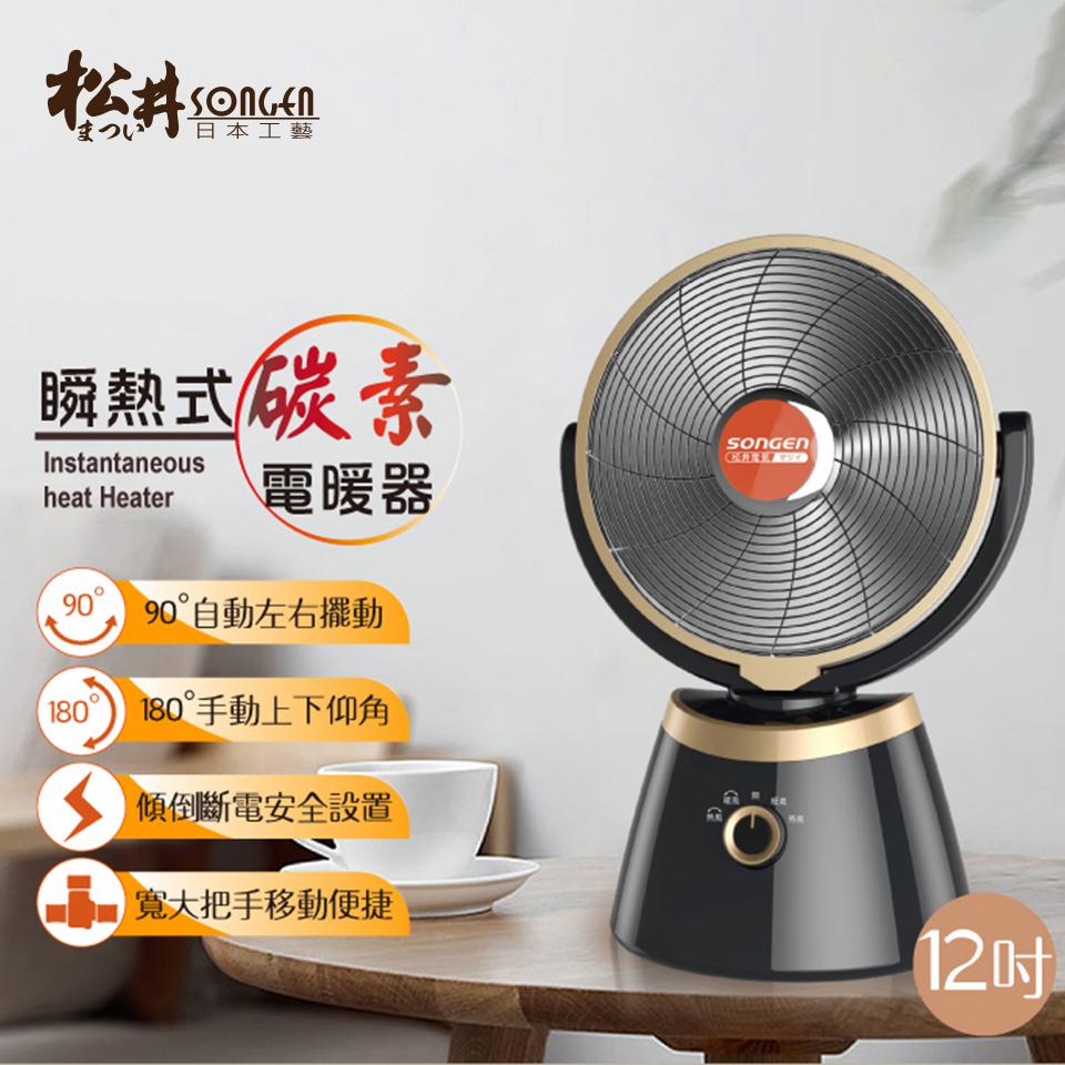 松井 12吋瞬熱式碳素電暖器