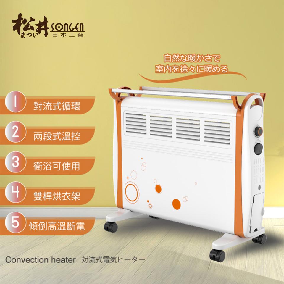 松井 居浴兩用對流式電暖器