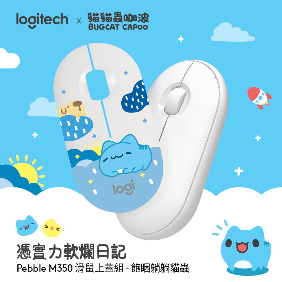 羅技X咖波 Pebble M350滑鼠上蓋組-珍珠白