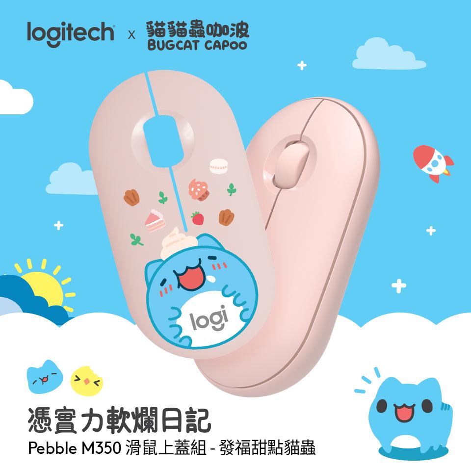 羅技X咖波 Pebble M350滑鼠上蓋組-玫瑰粉