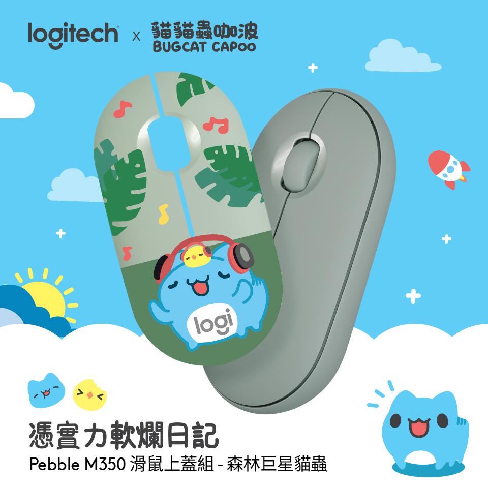 羅技X咖波 Pebble M350滑鼠上蓋組-薄荷綠