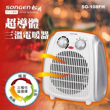 SONGEN松井 超導體三溫電暖器(SG-108FH)