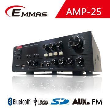 EMMAS 多媒體藍芽擴大機 AMP-25