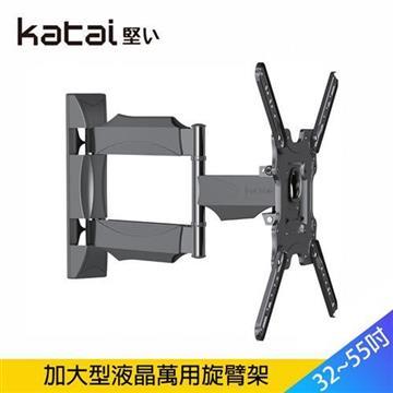 Katai 32-55吋液晶可調角度旋臂架