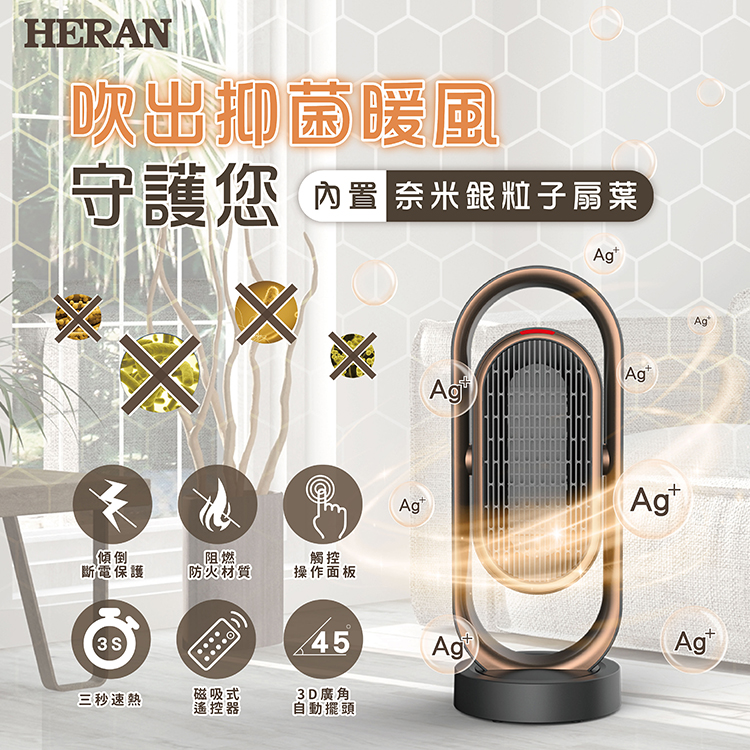 HERAN 禾聯陶瓷電暖器